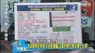 """賀德芬控蔡英文博士學位71天""""神轉折"""" 老調?新事證? 週末戰情室 20190908"""