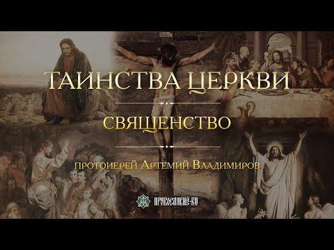 Учители православной церкви