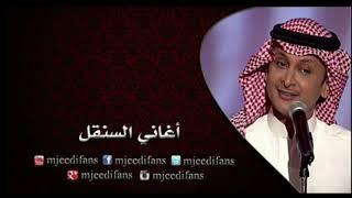 تحميل اغاني عبدالمجيد عبدالله - جدة كدا | أغاني السنقل MP3