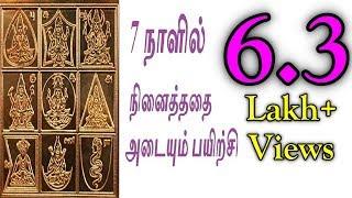 காந்த விழி பயிற்சி - Siththarkal   Siththar