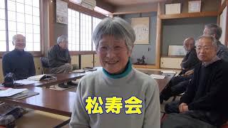 【ご近所サークル図鑑】松寿会