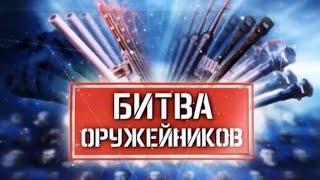 Битва оружейников. Фильм 9. Противотанковые ружья (2019)