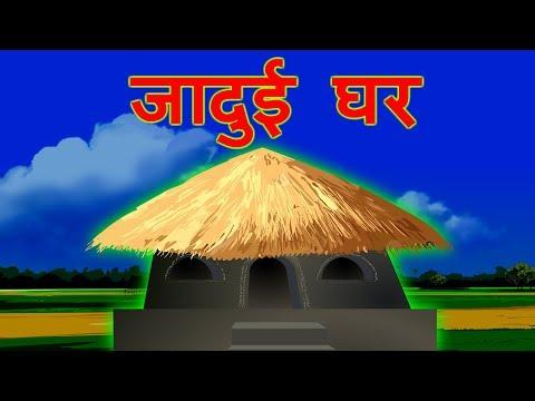 Jadui Ghar Magical House Hindi kahaniya for kids