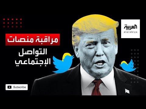 العرب اليوم - شاهد: ترمب يتعهَّد بمراقبة منصات التواصل بشكل كثيف خلال الانتخابات