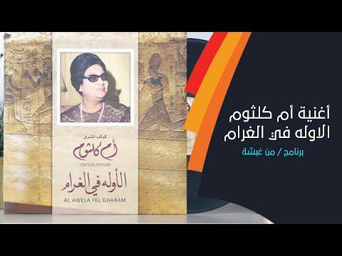 قراءة في أغنية أم كلثوم الاوله في الغرام مع إسماعيل المحاربي