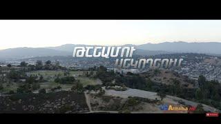Тшнаму Анкохнум - серия 1
