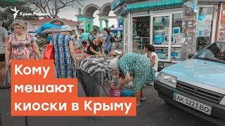 Кому мешают киоски в Крыму   Крымский вечер