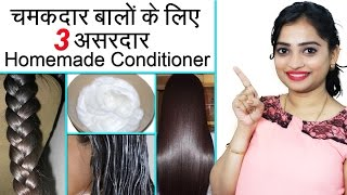 चमकदार बालों के लिए 3 असरदार कंडीशनर | 3 Homemade Conditioner For Shiny Hair | Hindi Video