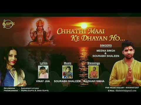 Chhat maai ke dhyaan (devotional song