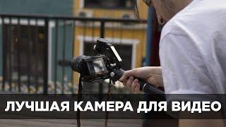 Какую камеру выбрать для видео? 0+