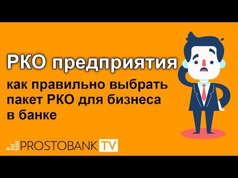 Расчетно-кассовое обслуживание предприятия: как правильно выбрать пакет РКО для бизнеса в банке