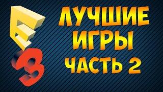 Лучшие игры E3 2015 (часть 2)