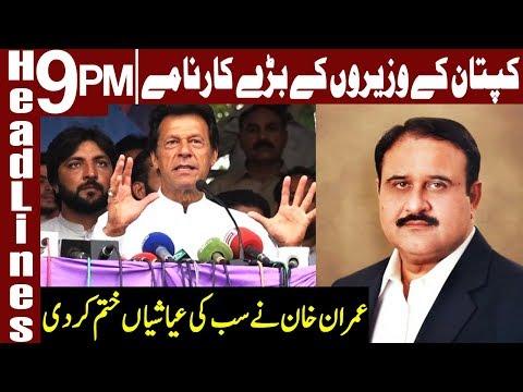 PM Imran Khan Stops MPAs' Salary Raise Summary | Headlines & Bulletin 9 PM | 14 March 2019 | Express
