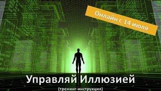 Управляй Иллюзией! Авторский тренинг Евы Ефремовой