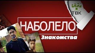 шоу НАБОЛЕЛО - Знакомства [ТВК]