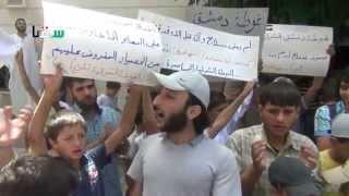 preview picture of video 'سقبا 20-06-2014 مظاهرة الأحرار 3 بعد صلاة الجمعة في جمعة  غوطة دمشق صمود يحتاج لدعم '