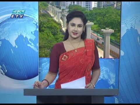 02 Pm News || দুপুর ০২টার সংবাদ || 31 May 2020 || ETV News