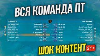 7 ПТ В ОДНОЙ КОМАНДЕ В WoT Blitz