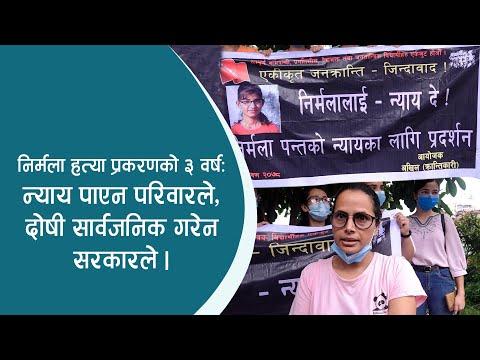 निर्मला पन्त हत्या प्रकरणको ३ वर्ष पूराः न्याय माग्दै काठमाडौँमा प्रदर्शन