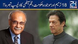 Najam Sethi Explains 18th Amendment Importance In Current Scenario