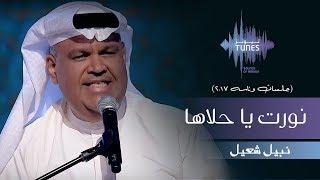 تحميل اغاني نبيل شعيل - نورت يا حلاها (جلسات وناسه) | 2017 MP3