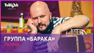 Baraka - Lalaik (Official Video)