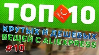 10 Самых Классных Товаров с AliExpress. Видео