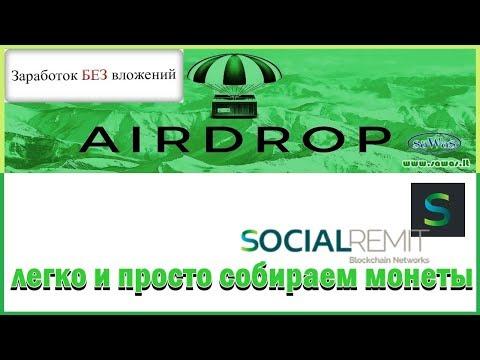 Заработок БЕЗ вложений. AirDrop - SocialRemit: легко и просто собираем монеты, 16 Апреля 2019