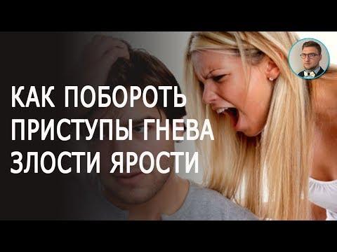 Как побороть приступы гнева злости ярости