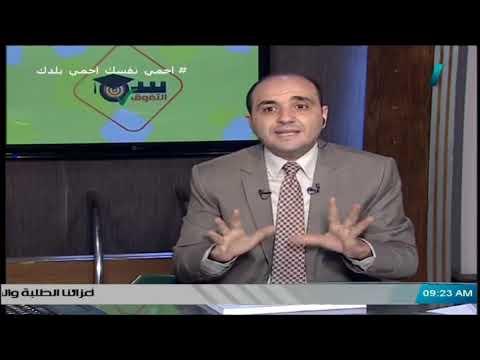 أنظمة وحدات القياس مع د/ محمد سعيد الربعي || فيزياء أولى ثانوي