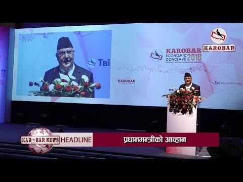 KAROBAR NEWS 2018 09 14 // लगानी गर्न प्रधानमन्त्री ओलीको आव्हान (भिडियोसहित)