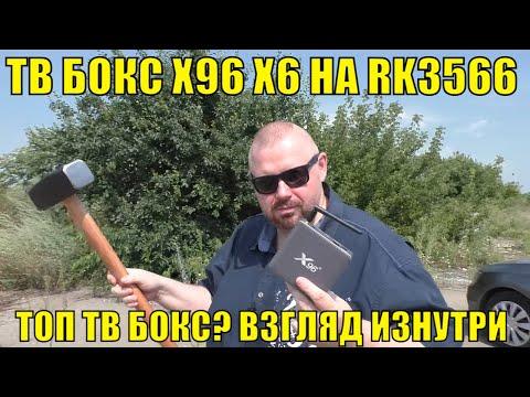 ТВ БОКС X96 X6 НА RK3566. ТОП ТВ БОКС? ВЗГЛЯД ИЗНУТРИ.