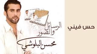تحميل اغاني محسن البلوشي - حس فيني MP3