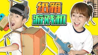 Unboxing Nintendo LABO for the Switch (Robot + Variety Kit)  | Xiaoling toys