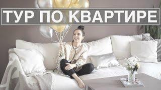 Тур по моей квартире/Ксения Вострикова