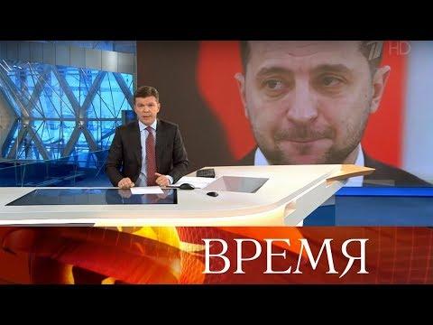 """Выпуск программы """"Время"""" в 21:00 от 19.11.2019 видео"""