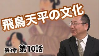 第03章 第10話 飛鳥天平の文化 〜法隆寺五重塔の建築技術〜