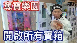 【烏鴉】【百元奪寶樂園】把保險櫃全部打開 全是寶物阿!【十元奪寶】