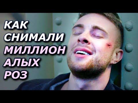 Как снимали: Егор Крид - Миллион алых роз