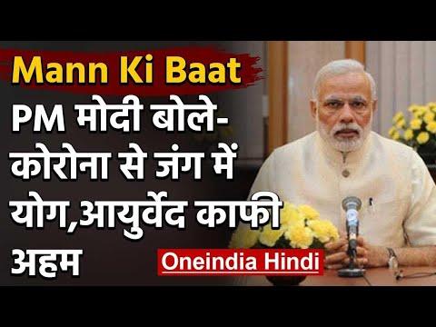 Mann Ki Baat: PM Narenddra Modi ने मन की बात में आयुर्वेद-योग का किया जिक्र | वनइंडिया हिंदी