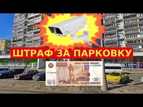 Штраф за парковку в Москве. 5000р за 5мин