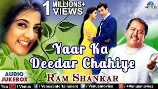 Yaar Ka Deedar Chahiye : Singer - Ram Shankar | Hindi Album Songs | Audio Jukebox