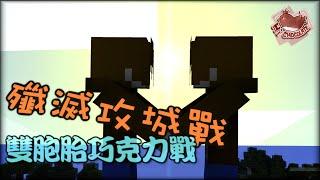 【巧克力】『Minecraft 1.9:殲滅攻城戰』 - 雙胞胎巧克力