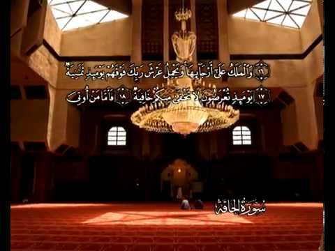 Sourate Celle qui montre la vérité <br>(Al Haqqah) - Cheik / Mahmoud El Banna -