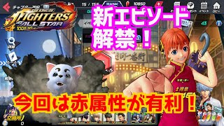 銀魂コラボ新エピソードオープン!【KOFAS】やっと神楽の出番?【The King Of Fighters All Star】