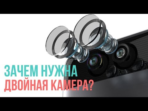 Зачем смартфону двойная камера?