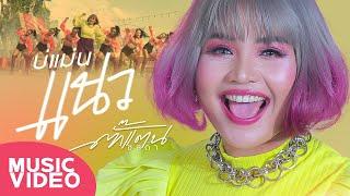 บ่แม่นแนว - ตั๊กแตน ชลดา【MUSIC VIDEO】