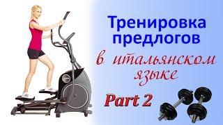Тренировка Сложных Предлогов в ит.яз., ур.28