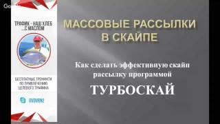 Живой вебинар - Массовые рассылке в скайпе ТурбоСкайп (16 ноября 20 мск)