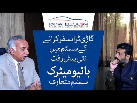 Car Ownership Transfer | Biometric System Introduced | DG Excise Masood Ul Haq | PakWheels